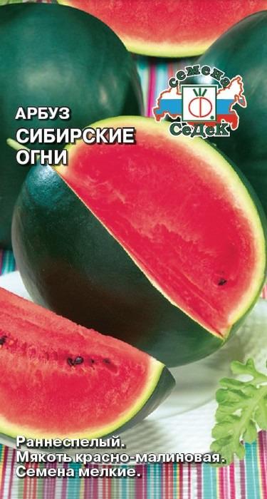 Семена Седек Арбуз Сибирские Огни, I0000002223, 1 г цена