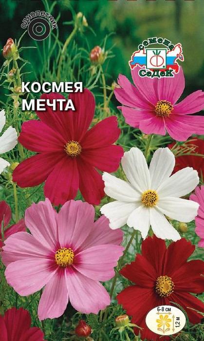 """Семена Седек """"Космея Мечта"""", 00000015791, 0,5 г"""