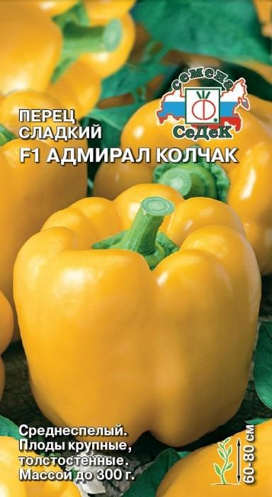 """Семена Седек """"Перец Адмирал Колчак F1"""", I0000001065, 0,1 г"""