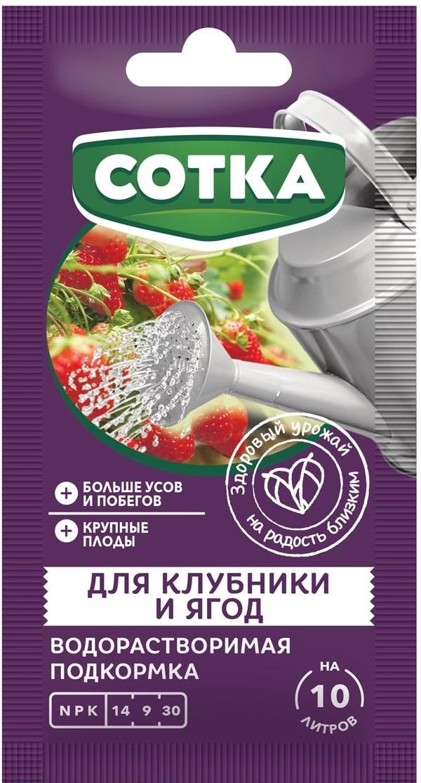 Подкормка водорастворимая Сотка, для клубники и ягод, 20 г удобрение биона водорастворимое комплексное лук чеснок 50г