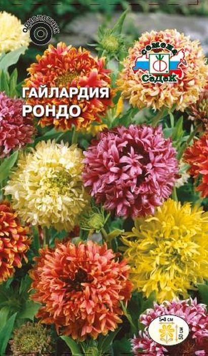 """Семена Седек """"Гайлардия Рондо"""", 00000016371, 0,2 г"""