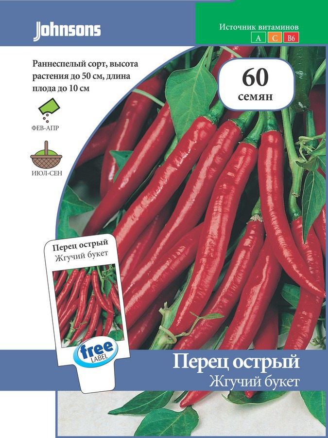 Семена Johnsons Перец острый Жгучий букет, 12335, 60 семян12335Раннеспелый сорт, 95-112 дней, биологической - 120-132 дня. Растение сомкнутое, прямостоячее, высотой до 50 см. Плоды направлены вверх, удлиненно-конусовидные, сильноглянцевые, в технической спелости темно-зеленые, в биологической - темно-красные, пригодны в пищу молодыми и зрелыми. Длина стручка до 10 см. Вкус плодов в биологической спелости острый. Пригоден для употребления в свежем и сушенном виде. Выращивается рассадным способом.