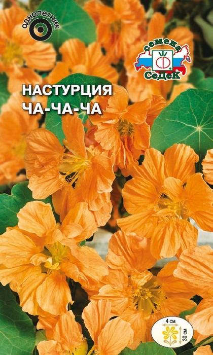 "Семена Седек ""Настурция Ча-Ча-Ча"", 00000015038, 0,5 г"