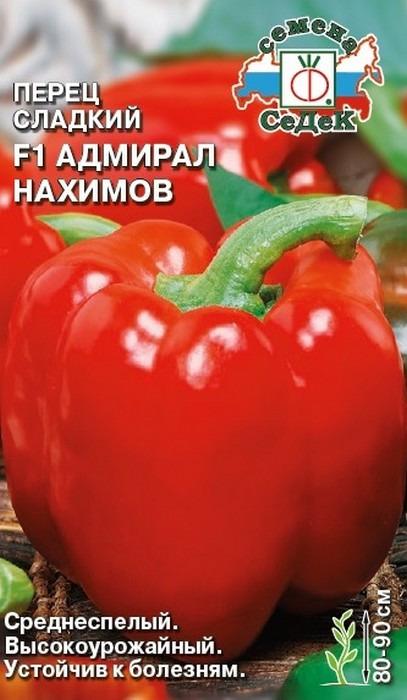 """Семена Седек """"Перец Адмирал Нахимов F1"""", I0000001446, 0,1 г"""