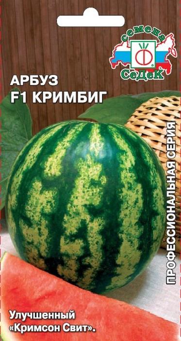 """Семена Седек """"Арбуз Кримбиг F1"""", I0000002617, 0,5 г"""