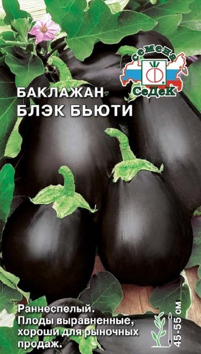 Семена Седек Баклажан Блэк Бьюти, 00000015775, 0,3 г цена