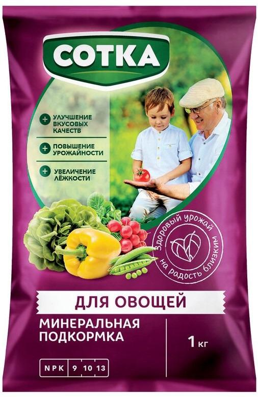 Минеральная подкормка для газона Сотка, для овощей, 1 кг удобрение для газона compo 2 кг