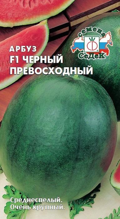"""Семена Седек """"Арбуз Черный Превосходный F1"""", 00000014565, 1 г"""