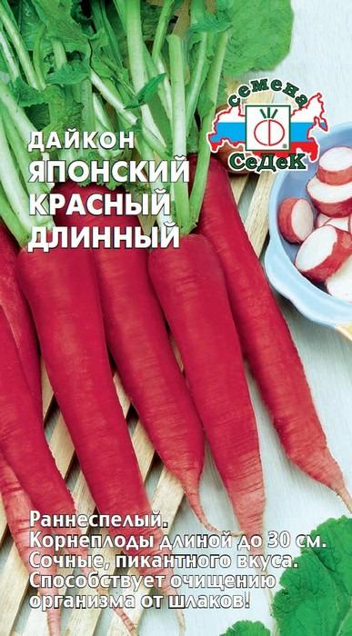 """Семена Седек """"Дайкон Японский красный длинный"""", I0000012648, 1 г"""