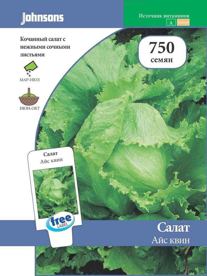 все цены на Семена Johnsons Салат Айс квин, 13520, 750 семян онлайн