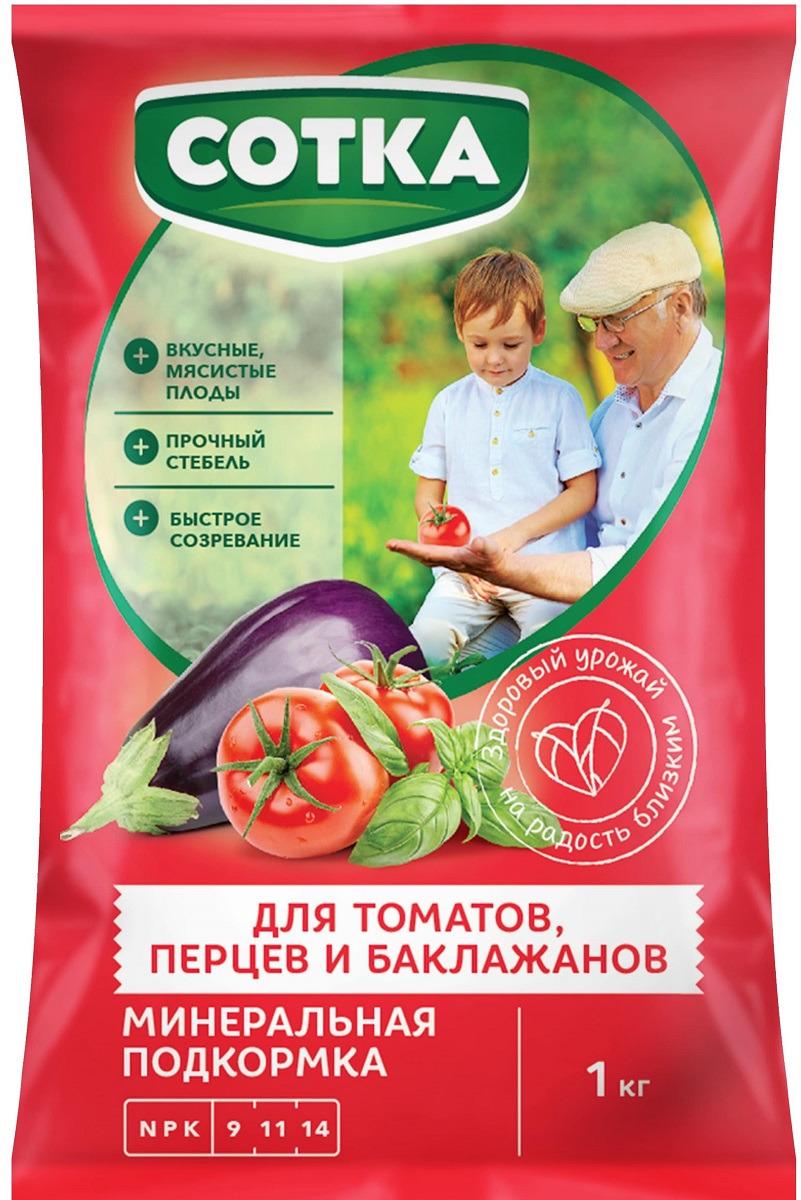 Минеральная подкормка для газона Сотка, для томатов, перцев и баклажанов, 1 кг удобрение для газона compo 2 кг