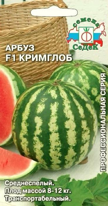 """Семена Седек """"Арбуз Кримглоб F1"""", I0000002552, 0,5 г"""