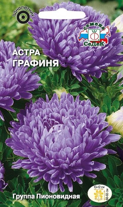 """Семена Седек """"Астра Графиня"""", 00000016331, 0,2 г"""