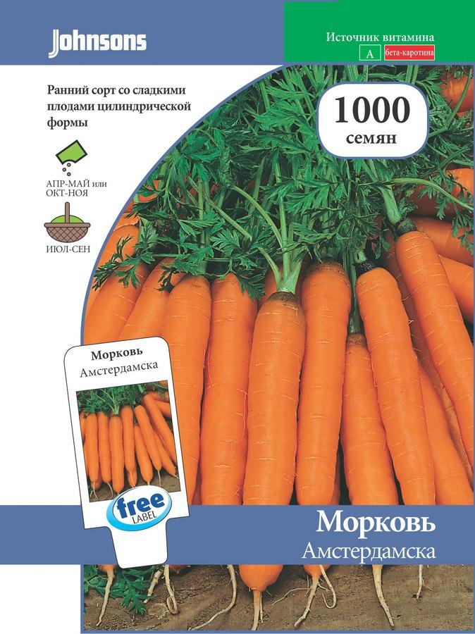 Семена Johnsons Морковь Амстердамска, 13380, 1000 семян13380Раннеспелый сорт. Корнеплод цилиндрический, средней длины, с тупым кончиком, оранжевый, сердцевина маленькая, оранжевая, мякоть нежная, сочная. Корнеплод почти полностью погружен в почву. Масса корнеплода 50-150 г. Вкусовые качества хорошие. Ценность сорта: стабильная урожайность, раннеспелость, хорошие вкусовые качества, устойчивость к растрескиванию и цветушности. Выращивается безрассадным способом, может высеваться поздней осенью. Рекомендуем!