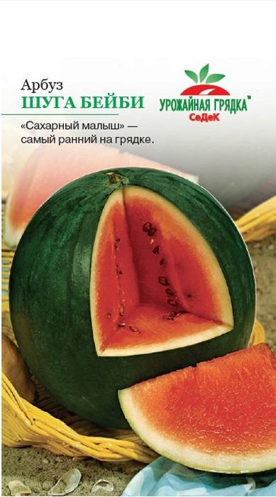 Семена Седек Арбуз Шуга Бейби, 00000014531, 1 г цена