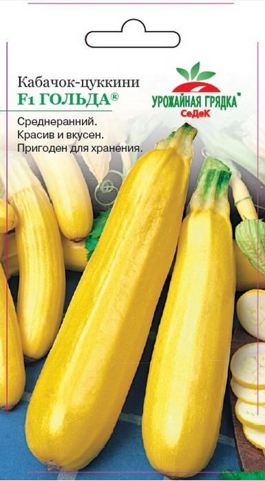 """Семена Седек """"Кабачок Гольда F1"""", 00000016038, 1,5 г"""