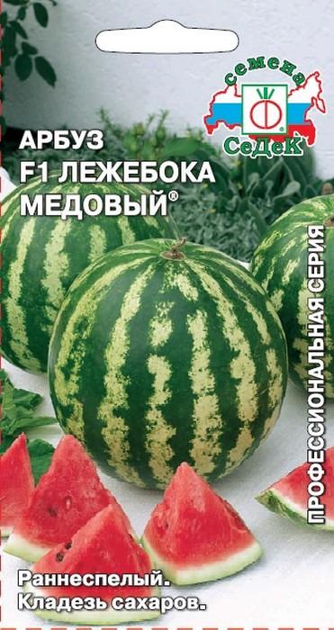 "Семена Седек ""Арбуз Лежебока Медовый F1"", 00000014424, 1 г"