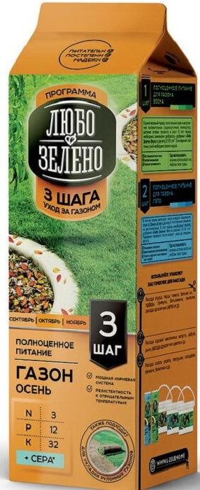 Удобрение для газона Любо-Зелено Шаг 3 Осень, 1 кг удобрение для газона compo 2 кг