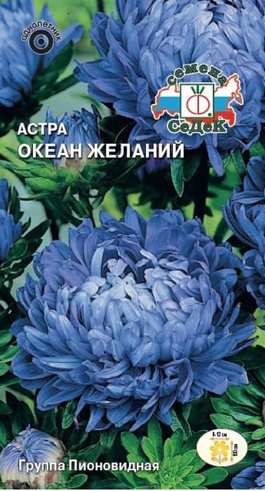 """Семена Седек """"Астра Океан желаний"""", 00000015840, 0,1 г"""