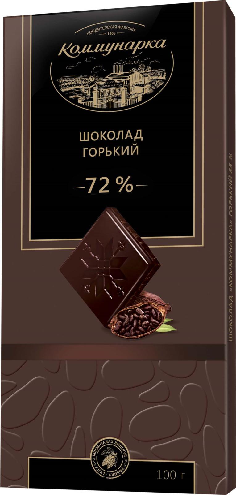 Шоколад Коммунарка, горький 72%, 100 г цена 2017