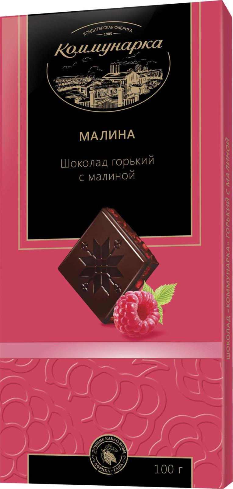 Шоколад Коммунарка, горький, с малиной, 100 г цена 2017