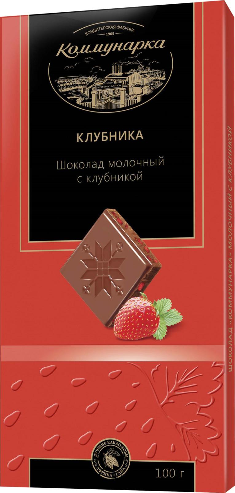 Шоколад Коммунарка, молочный, с клубникой, 100 г milka шоколад daim молочный шоколад с кусочками миндальной карамели 100 г