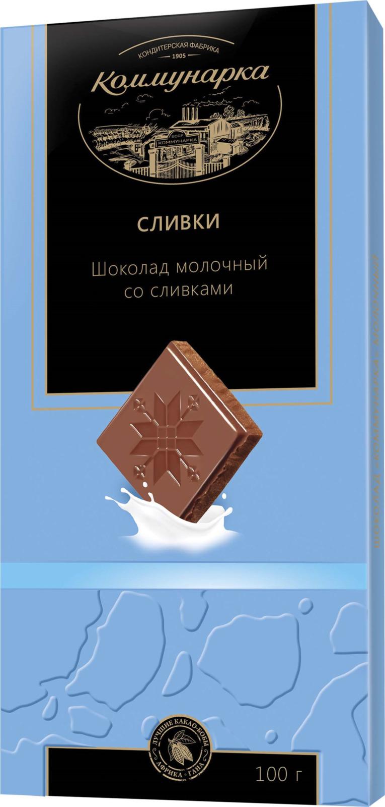 Коммунарка шоколад молочный, со сливками, 100 г коммунарка шоколад молочный с кокосовой нугой 85 г