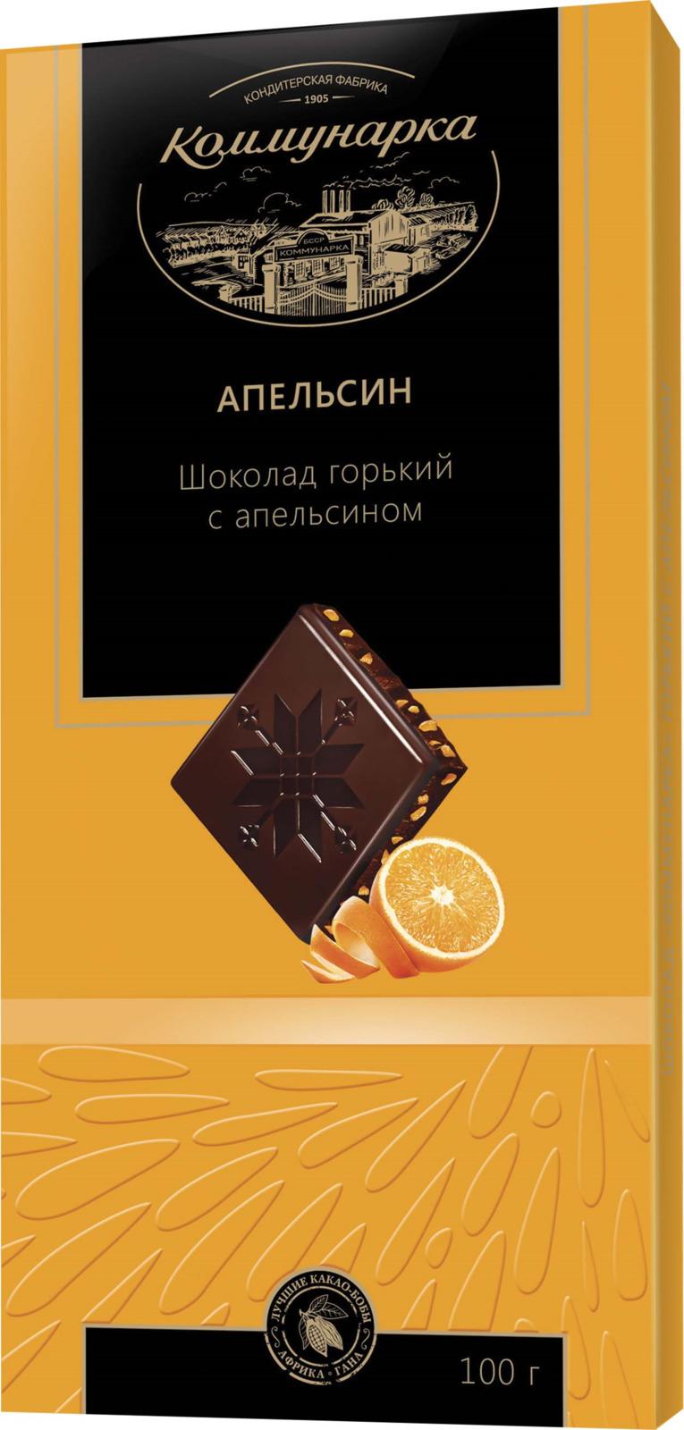 Шоколад Коммунарка, горький, с апельсином, 100 г цена 2017