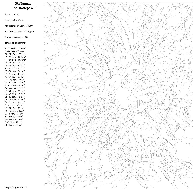Картина по номерам, 40 x 50 см, A180 Живопись по номерам