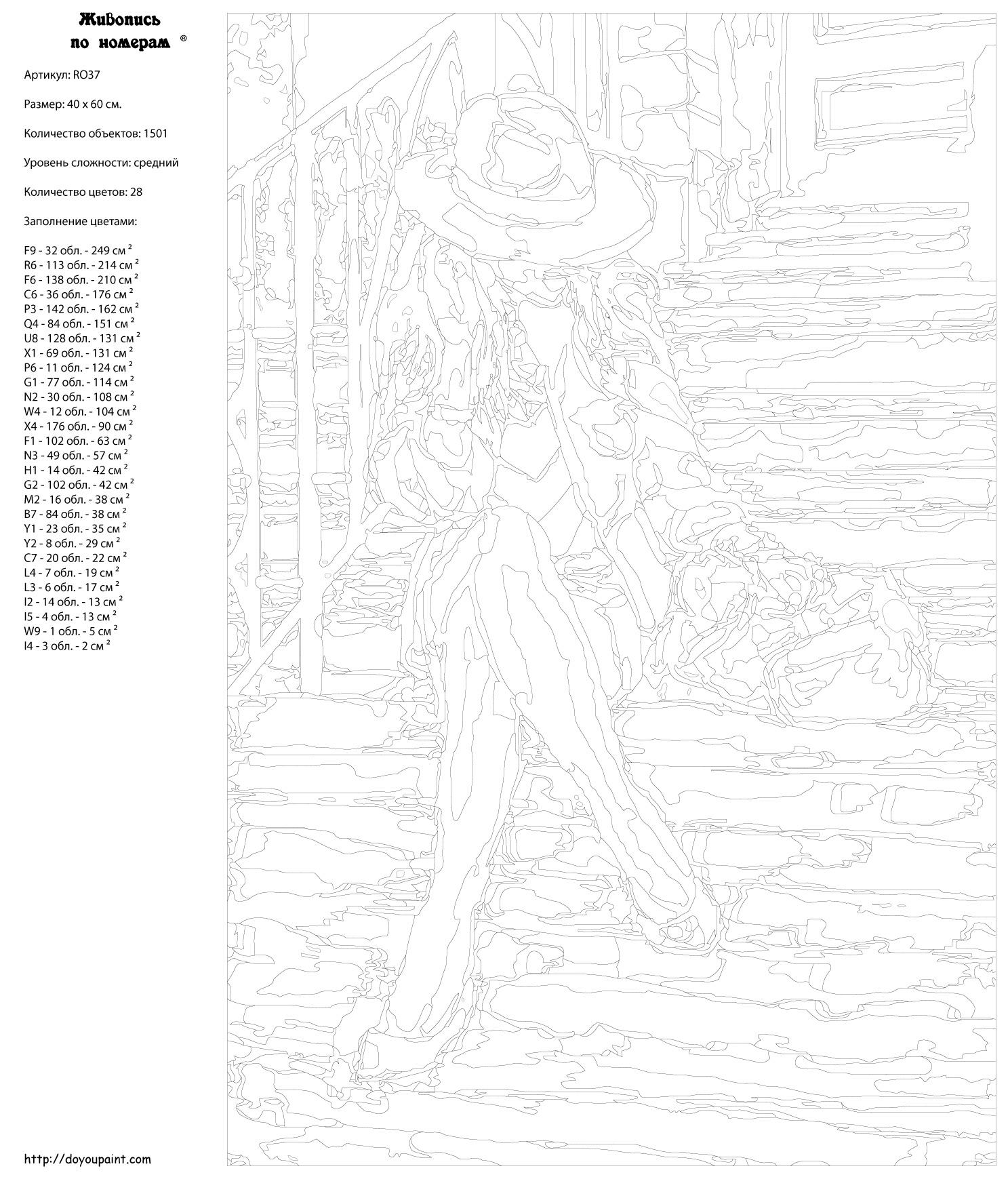 Картина по номерам, 40 x 60 см, RO37