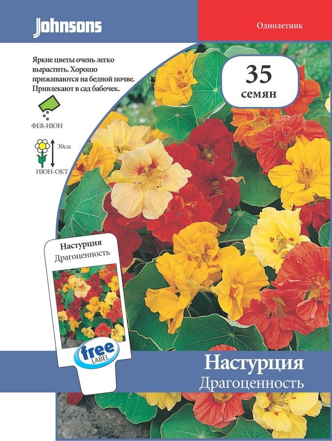 Семена Johnsons Настурция Драгоценность, 11856, 35 семян