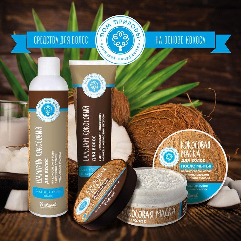 Натуральная маска для волос кокосовая Дом природы на кокосовом масле с аминокислотами кокосового молока До мытья волос, 150 г За это время натуральные протеины успевают встроиться в структуру...