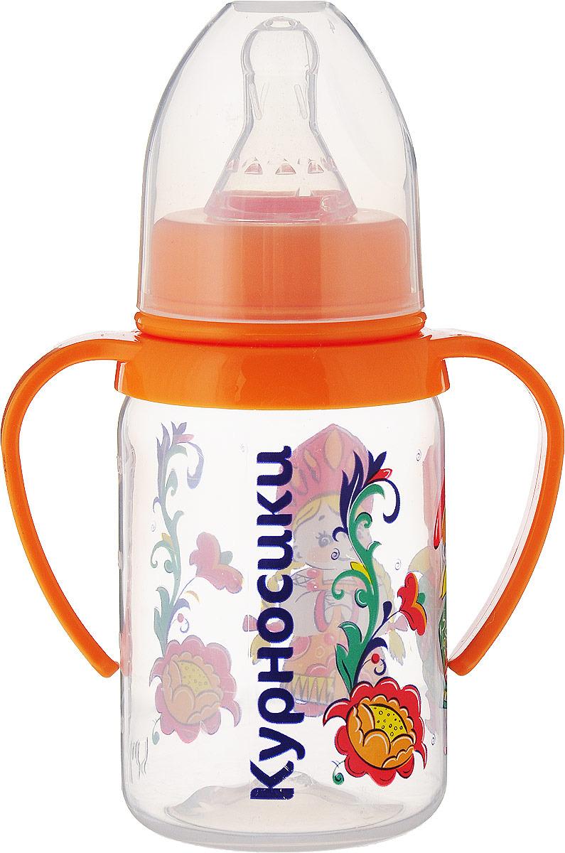 Бутылочка для кормления Курносики, 11109, оранжевый, 125 мл avent бутылочка для кормления 125 мл