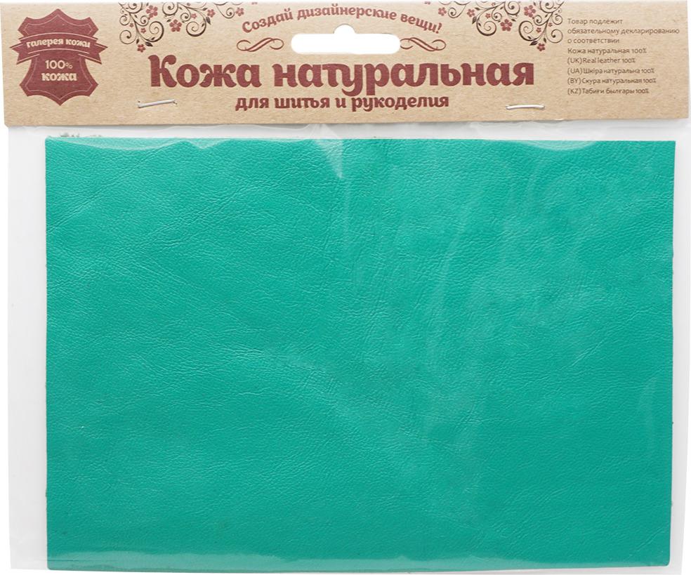 Кожа натуральная Галерея кожи, для шитья и рукоделия, 501094, зеленый, 14,8 х 21 см