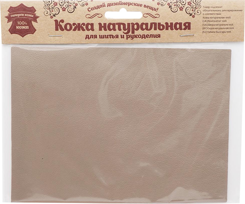 Кожа натуральная Галерея кожи, для шитья и рукоделия, 501094, серый, 14,8 х 21 см