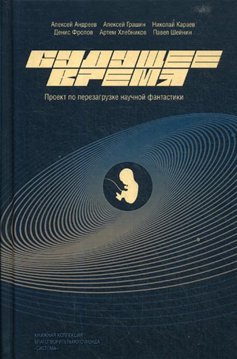 Будущее время | Хлебников Артём, Шейнин Павел