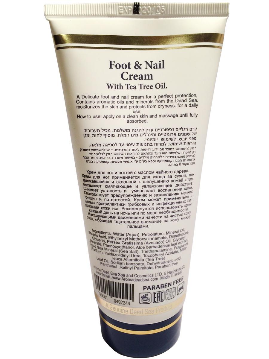 Крем для ног с экстрактом чайного дерева, минералами Мертвого моря и натуральными маслами, 180мл, Beauty Life Beauty Life