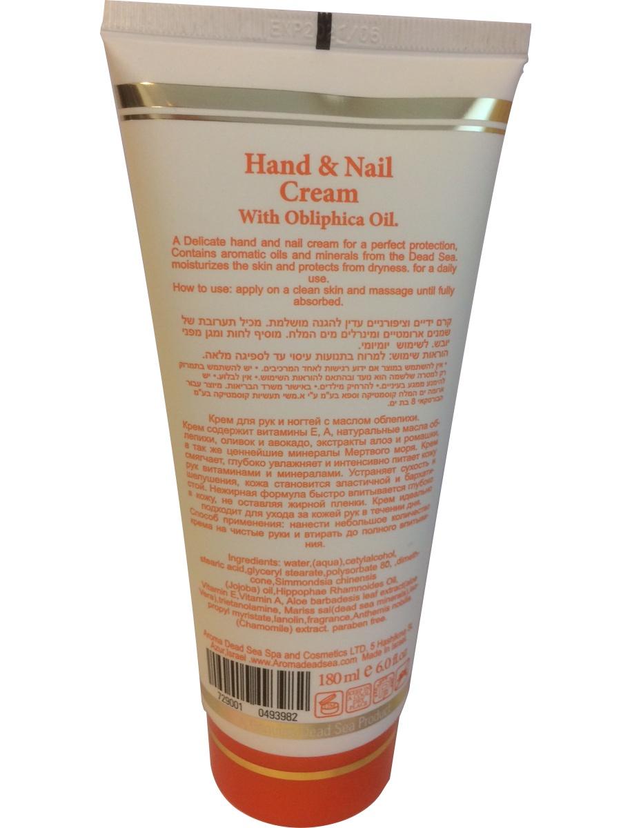 Омолаживающий увлажняющий крем для рук с облепихой, маслами и минералами Мертвого моря, 180мл, Beauty Life Beauty Life
