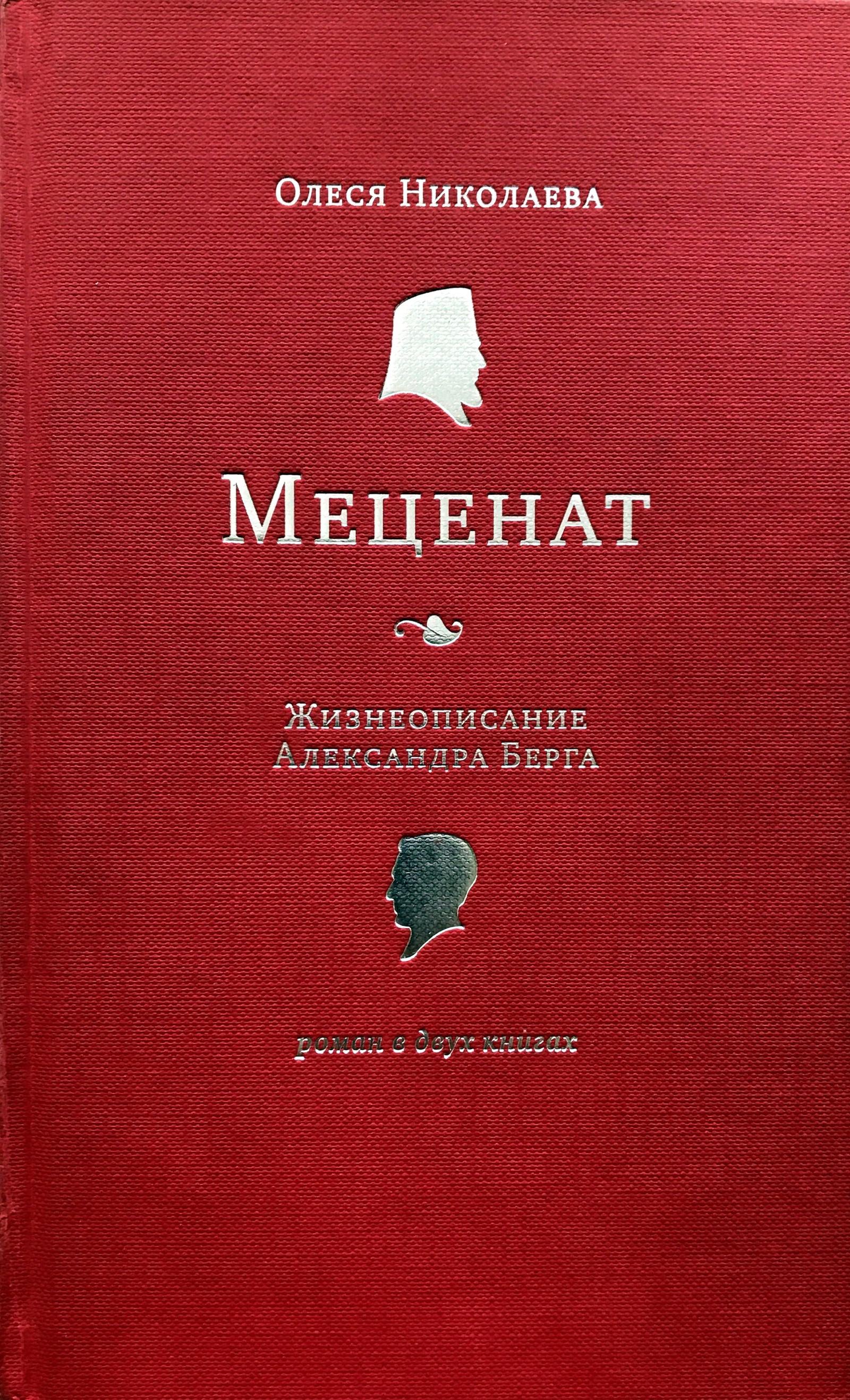 О.Николаева Меценат