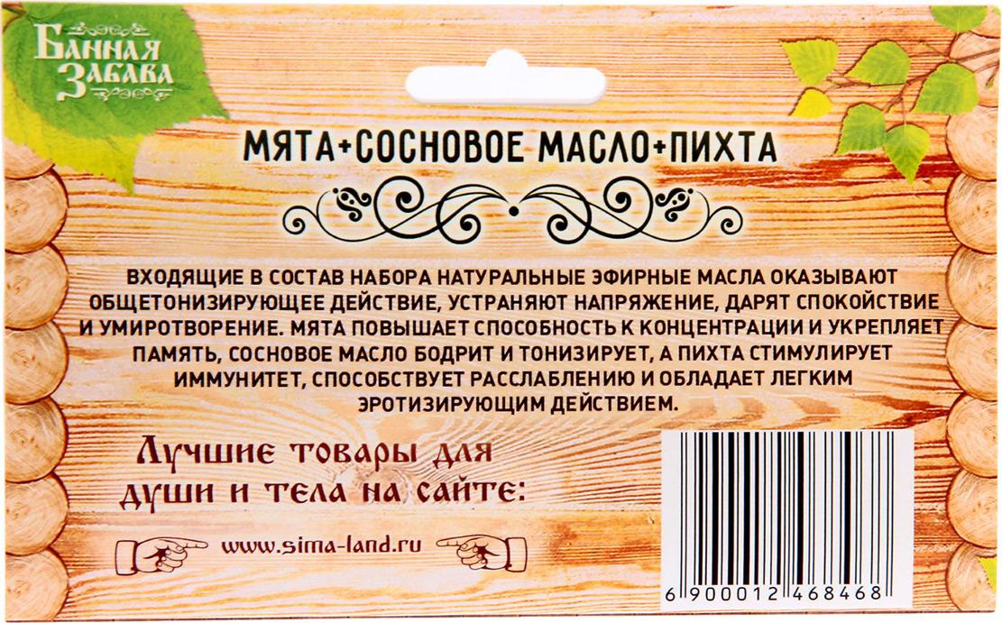 Набор для ароматерапии Банная забава Мята, сосновое масло и пихта, 1246846, 15 мл х 3 шт Банная забава