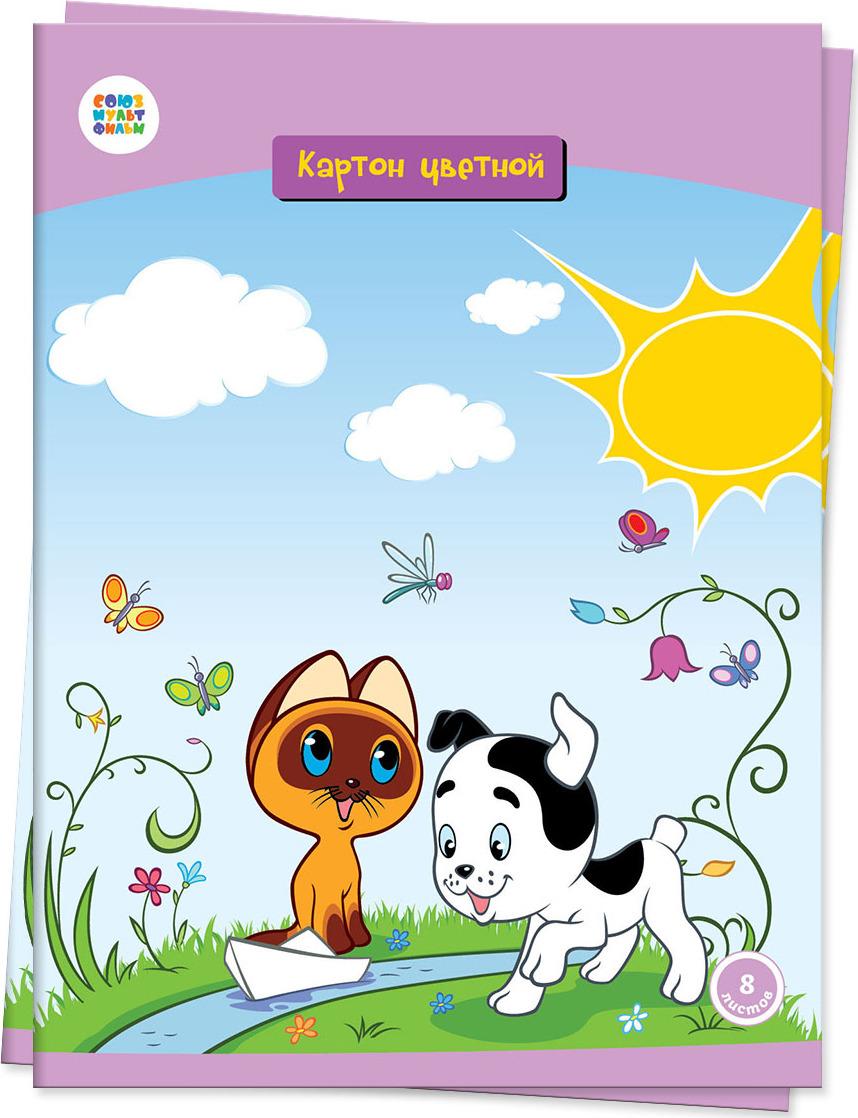 Картон цветной Союзмультфильм, СМФ 14126, 8 листов, 2 шт action набор цветного картона lalaloopsy 8 листов цвет розовый 2 шт
