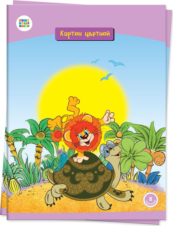 Картон цветной Союзмультфильм, СМФ 14128, 8 листов, 2 шт action набор цветного картона lalaloopsy 8 листов цвет розовый 2 шт