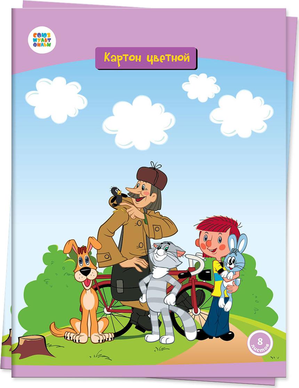 Картон цветной Союзмультфильм, СМФ 14130, 8 листов, 2 шт action набор цветного картона lalaloopsy 8 листов цвет розовый 2 шт