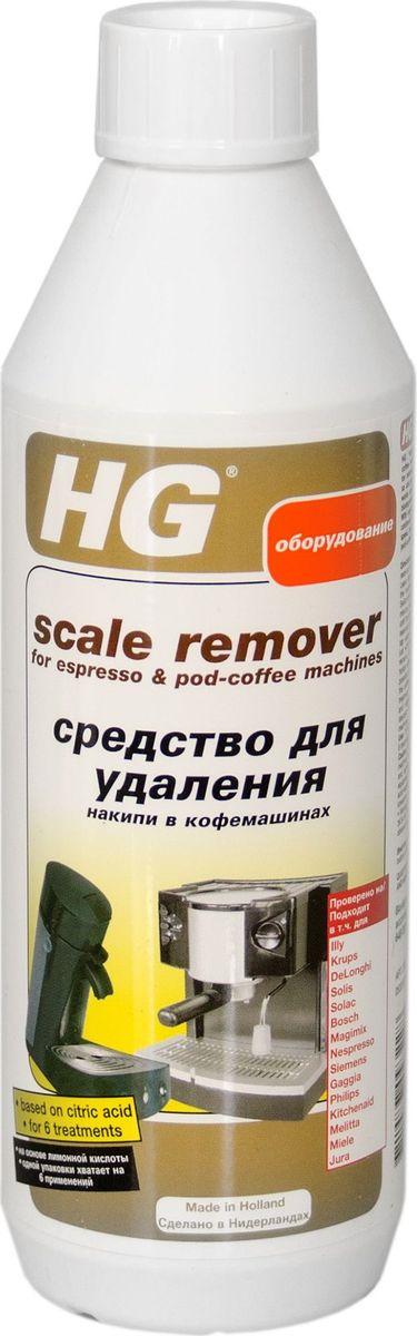 Средство HG для удаления накипи в кофемашинах, 323050161, 500 мл