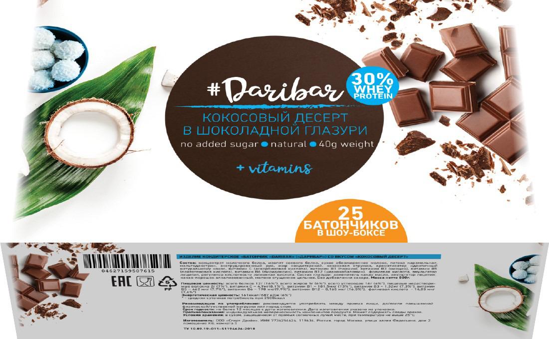 Фото - Протеиновый батончик Daribar, глазированный, кокосовый десерт, 25 шт по 40 г поло print bar little dari
