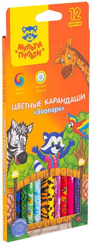 Набор цветных карандашей Мульти-Пульти Зоопарк, 274095, 12 цветов карандаши bruno visconti набор карандашей цветных disney белоснежка 6 цветов