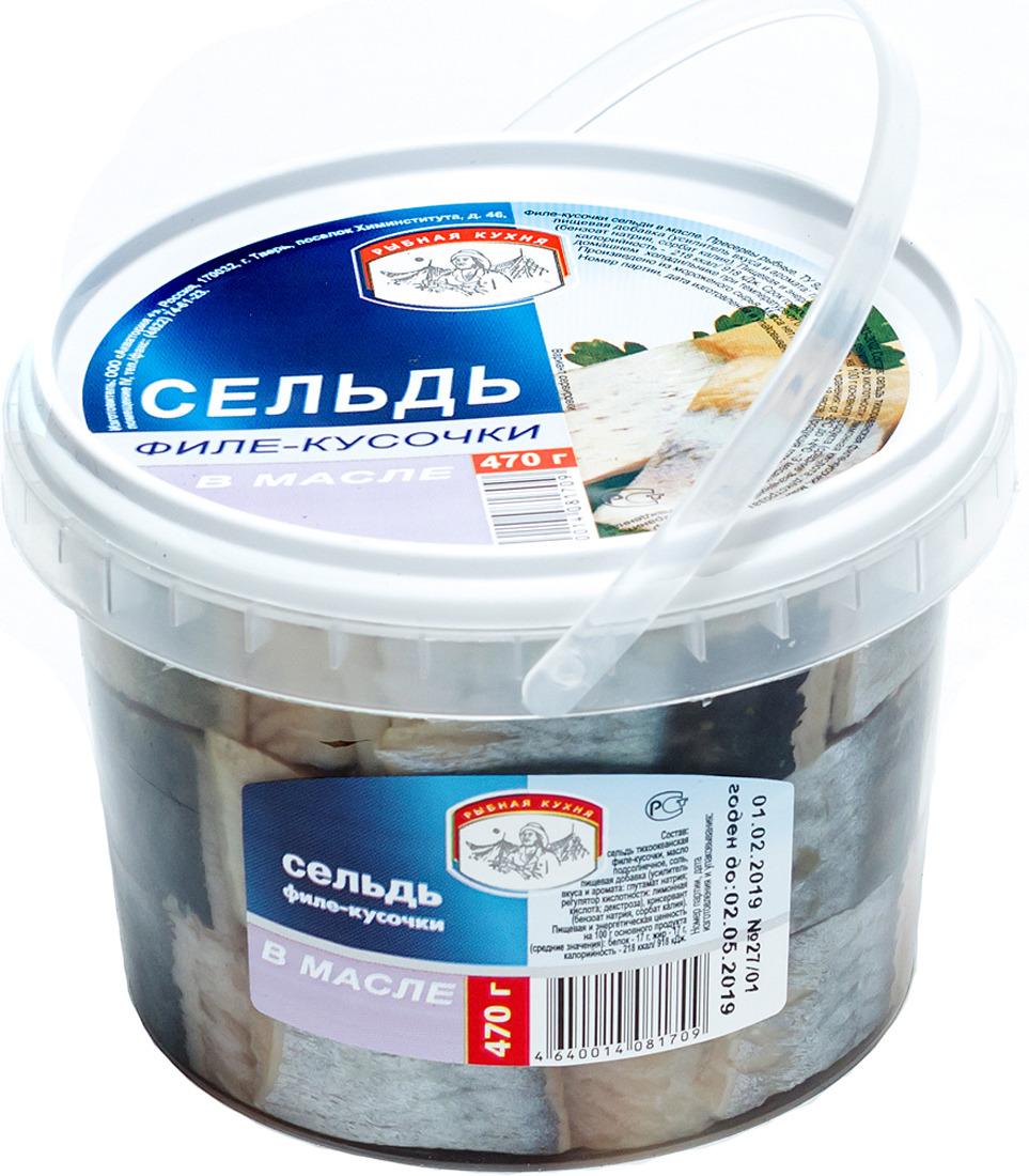 Сельдь филе-кусочки Рыбная кухня, в масле, 470 г