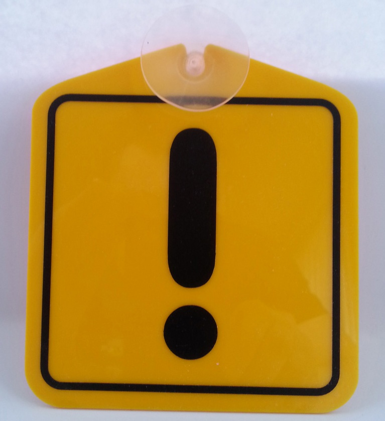 Информационная табличка ОранжевыйСлоник на присоске Внимание, желтый табличка внимание частная собственность односторонняя 200х200мм пвх 1мм