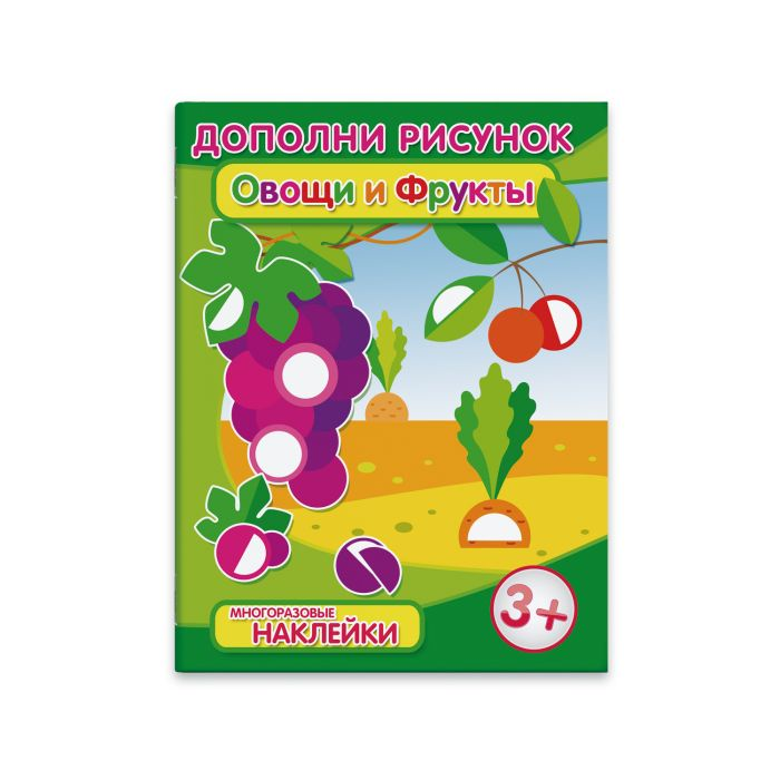 Дополни рисунок. Овощи и фрукты (+ наклейки)