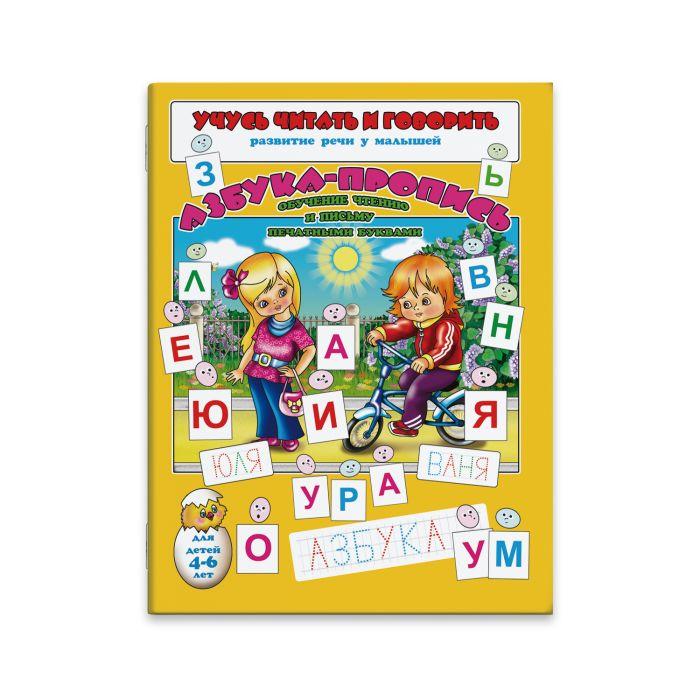 Фото - Азбука-пропись. Обучение чтению и письму печатными буквами азбука пропись обучение чтению и письму печатными буквами